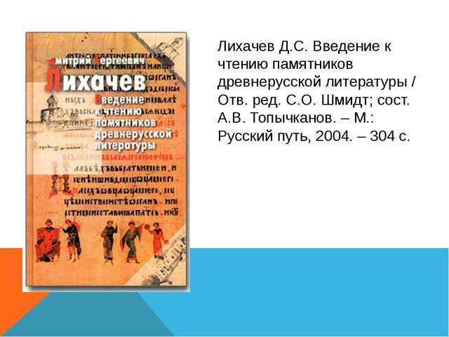 Лихачев Д.С. Введение к чтению памятников древнерусской литературы / Отв. ред...