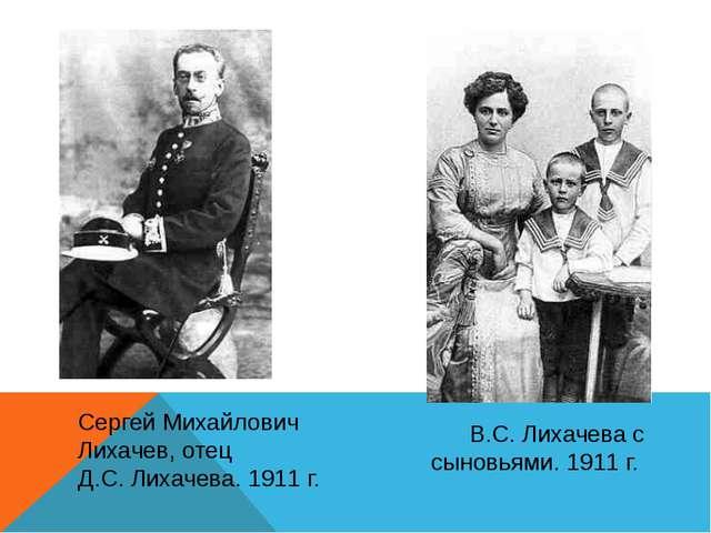 Сергей Михайлович Лихачев, отец Д.С. Лихачева. 1911 г. В.С. Лихачева с сыновь...