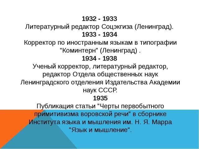 1932 - 1933 Литературный редактор Соцэкгиза (Ленинград). 1933 - 1934 Корректо...