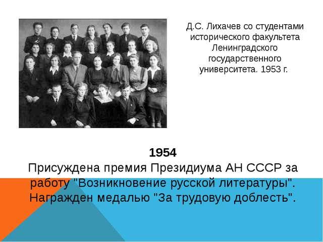 Д.С. Лихачев со студентами исторического факультета Ленинградского государств...