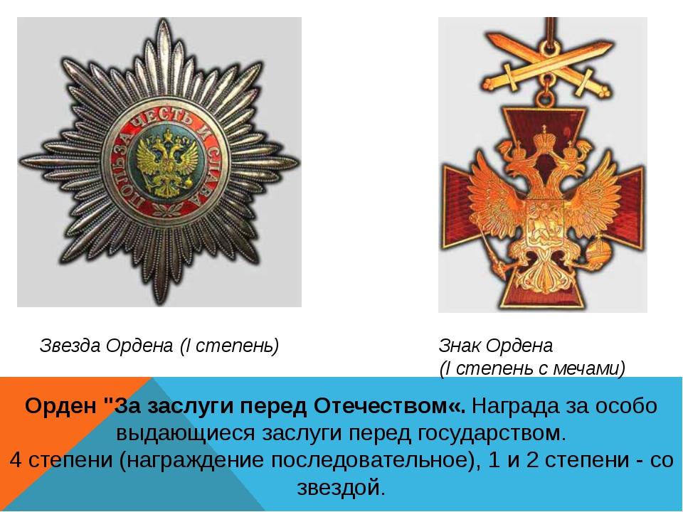 """Звезда Ордена (I степень) Знак Ордена (I степень с мечами) Орден """"За заслуги..."""