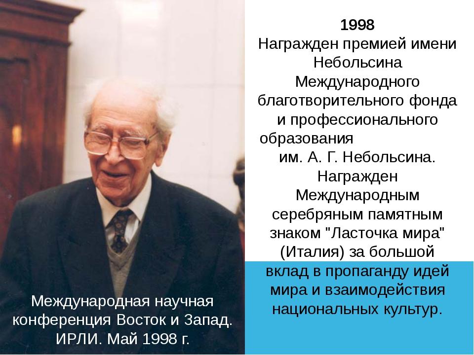 Международная научная конференция Восток и Запад. ИРЛИ. Май 1998 г. 1998 Нагр...