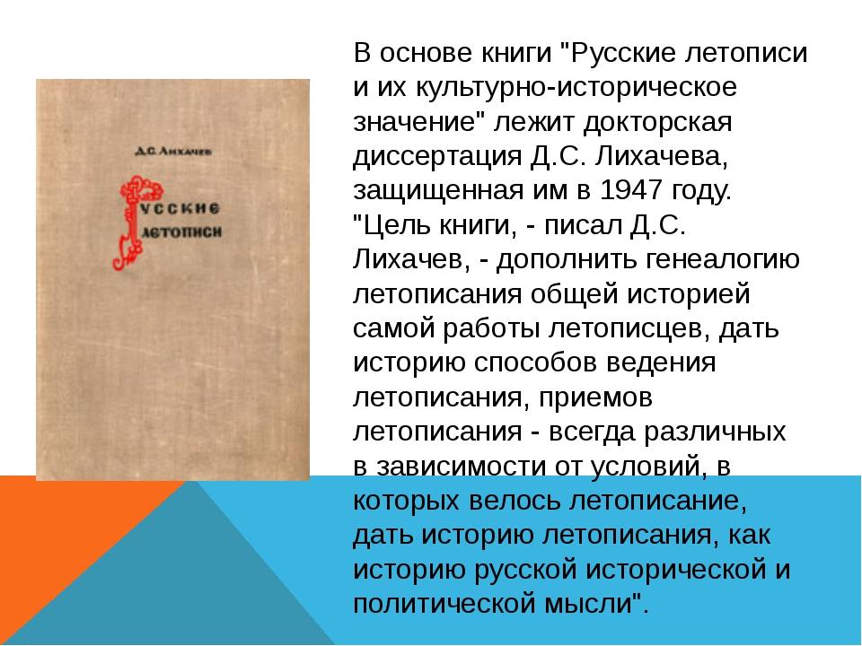 """В основе книги """"Русские летописи и их культурно-историческое значение"""" лежит..."""