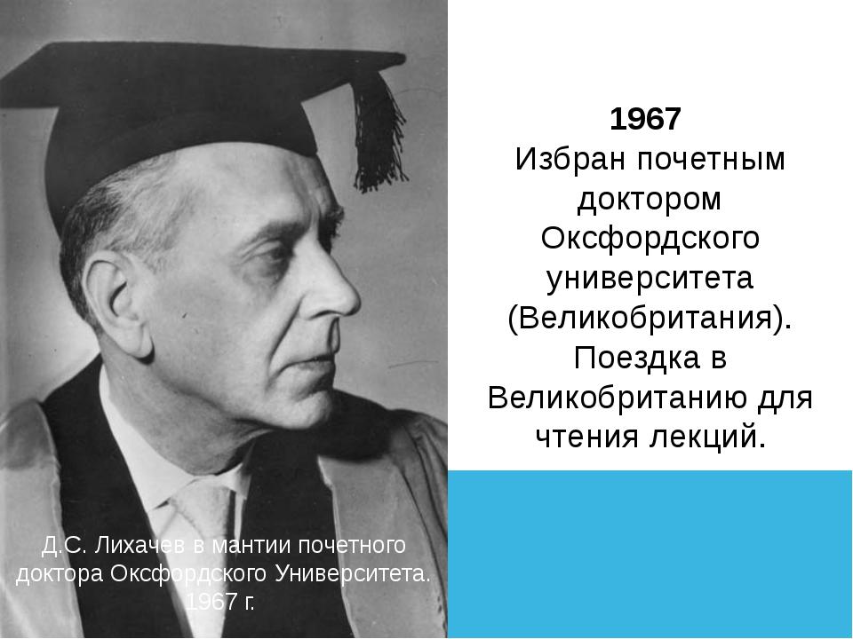 1967 Избран почетным доктором Оксфордского университета (Великобритания). Пое...