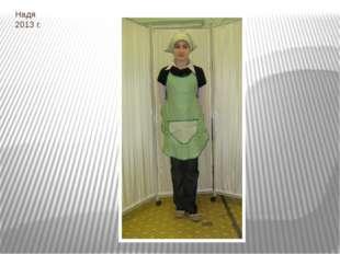 Надя 2013 г. Комплект для кухни. Косынка и фартук. Фартук с нагрудником. Цель