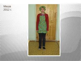 Маша 2012 г. Комплект для кухни. Косынка и фартук. Фартук отрезной по талии.