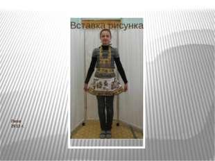 Лиза 2013 г. Фартук интересен в цветовом решении. Лиза купила ткань с рисунко