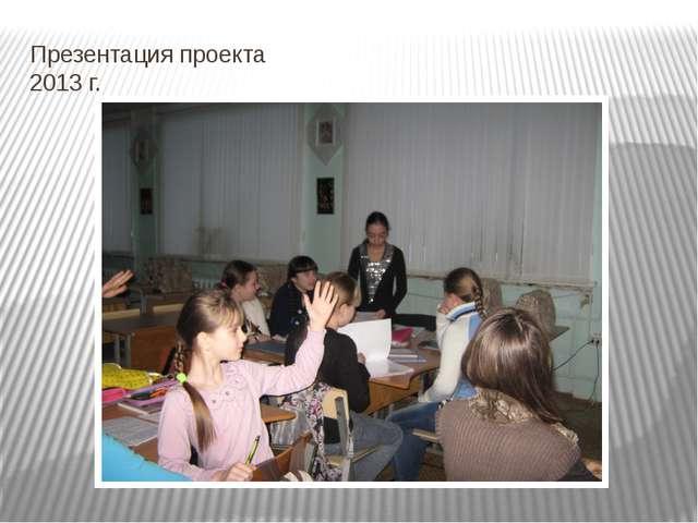 Презентация проекта 2013 г. Для учителя. На презентации проекта работают: «От...