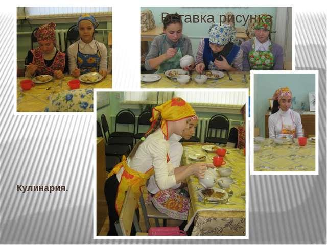 Кулинария. Все дети приходят на уроки « Кулинарии» в своих фартуках.