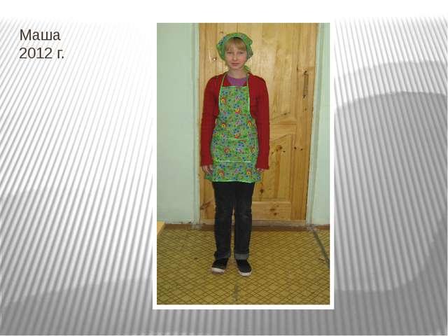 Маша 2012 г. Комплект для кухни. Косынка и фартук. Фартук отрезной по талии....