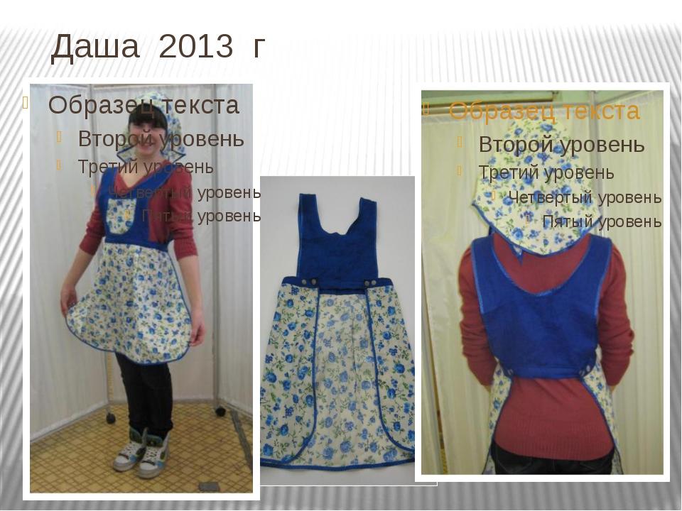 Даша 2013 г Комплект для кухни. Косынка и фартук. Цветовое решение высокого...