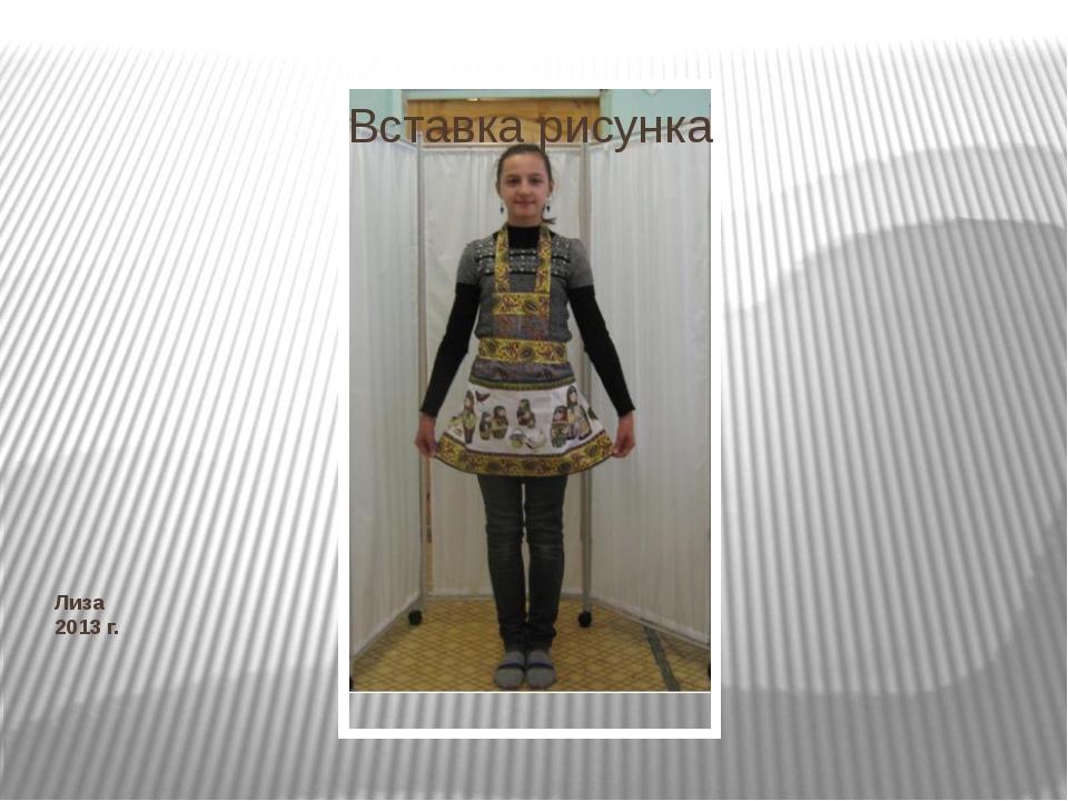 Лиза 2013 г. Фартук интересен в цветовом решении. Лиза купила ткань с рисунко...