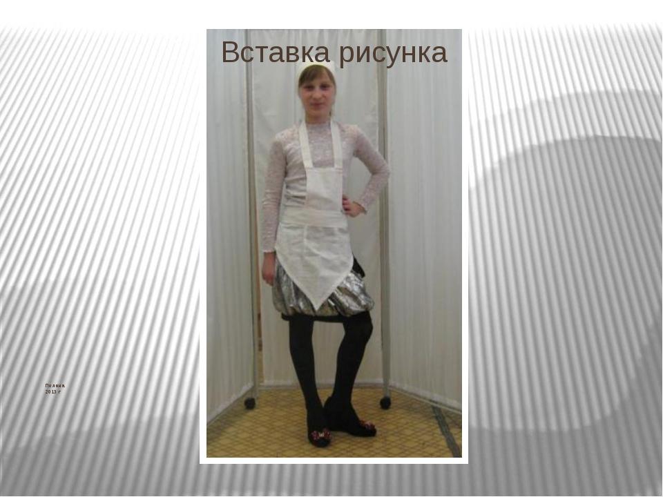 Полина 2013 г Комплект для кухни. Косынка и фартук. Полина решила индивидуаль...