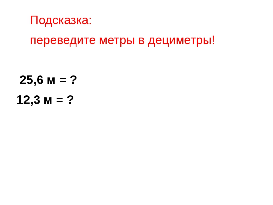 Подсказка: переведите метры в дециметры! 25,6 м = ? 12,3 м = ?