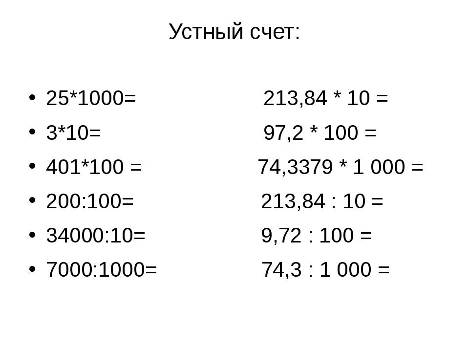 Устный счет: 25*1000= 213,84 * 10 = 3*10= 97,2 * 100 = 401*100 = 74,3379 * 1...