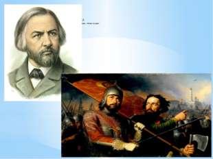 М.И.ГЛИНКА ПОЛОНЕЗ из оперы «Жизнь за царя»