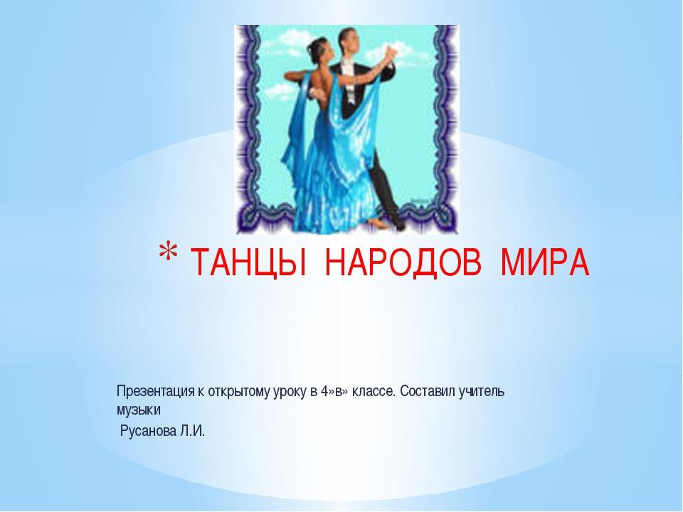 Презентация к открытому уроку в 4»в» классе. Составил учитель музыки Русанова...