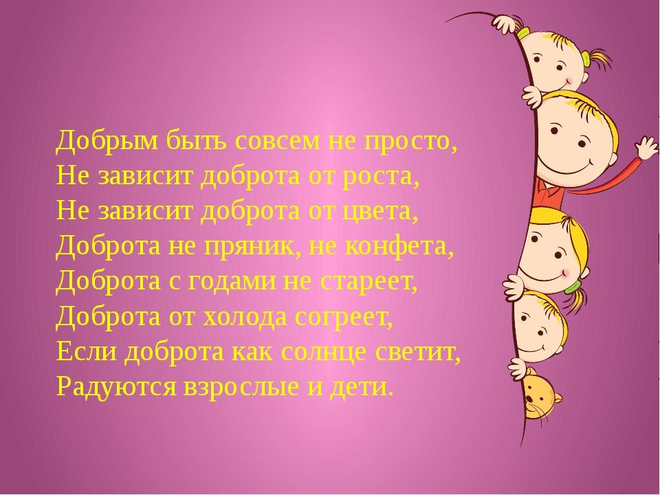 Стих про друзей для ребенка