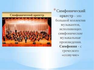 Симфонический оркестр - это большой коллектив музыкантов, исполняющих симфон