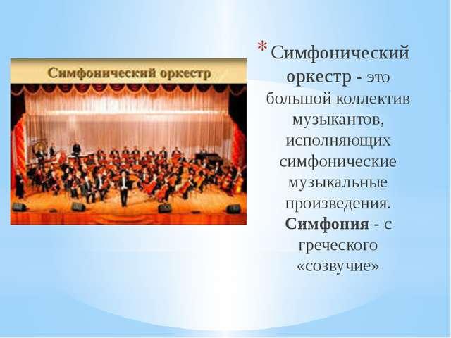 Симфонический оркестр - это большой коллектив музыкантов, исполняющих симфон...