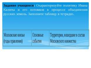 Задание учащимся: Охарактеризуйте политику Ивана Калиты и его потомков в про