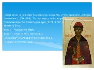 Новой вехой в развитии Московского княжества стало правление Дмитрия Иванови