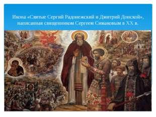 Икона «Святые Сергий Радонежский и Дмитрий Донской», написанная священником