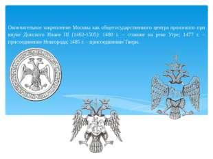 Окончательное закрепление Москвы как общегосударственного центра произошло п