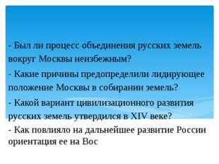 - Был ли процесс объединения русских земель вокруг Москвы неизбежным? - Каки