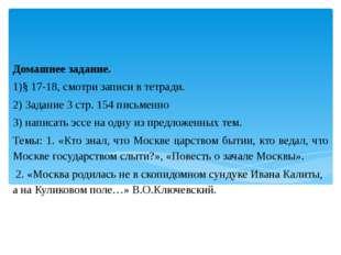 Домашнее задание. 1)§ 17-18, смотри записи в тетради. 2) Задание 3 стр. 154