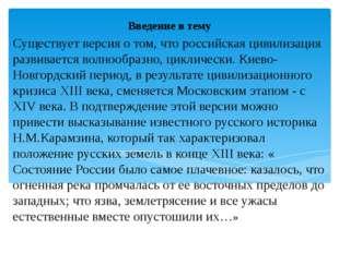 Введение в тему Существует версия о том, что российская цивилизация развивае