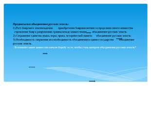 Предпосылки объединения русских земель: 1) Рост боярского землевладения приоб