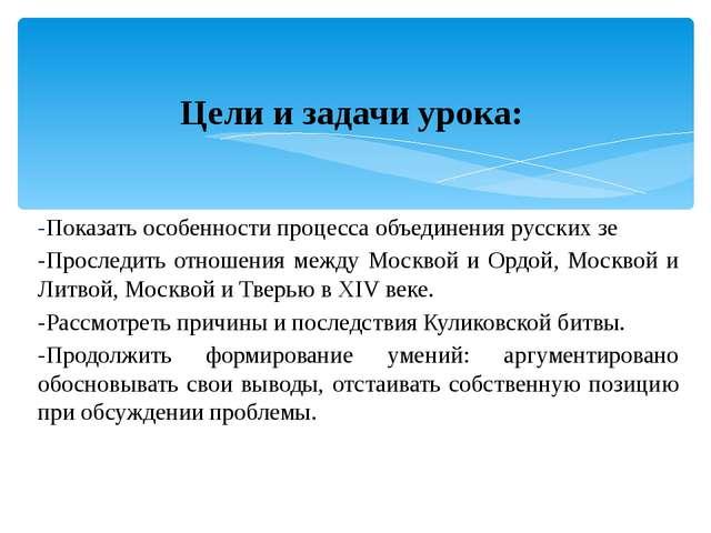 -Показать особенности процесса объединения русских зе -Проследить отношения м...