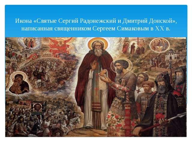 Икона «Святые Сергий Радонежский и Дмитрий Донской», написанная священником...
