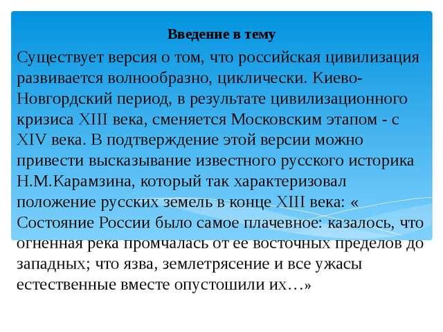 Введение в тему Существует версия о том, что российская цивилизация развивае...
