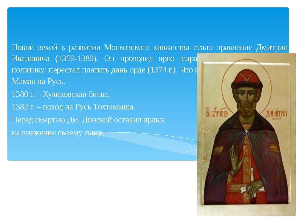 Новой вехой в развитии Московского княжества стало правление Дмитрия Иванови...