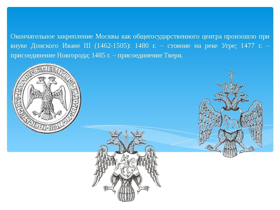 Окончательное закрепление Москвы как общегосударственного центра произошло п...