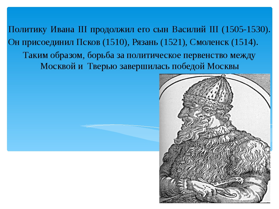 Политику Ивана III продолжил его сын Василий III (1505-1530). Он присоединил...