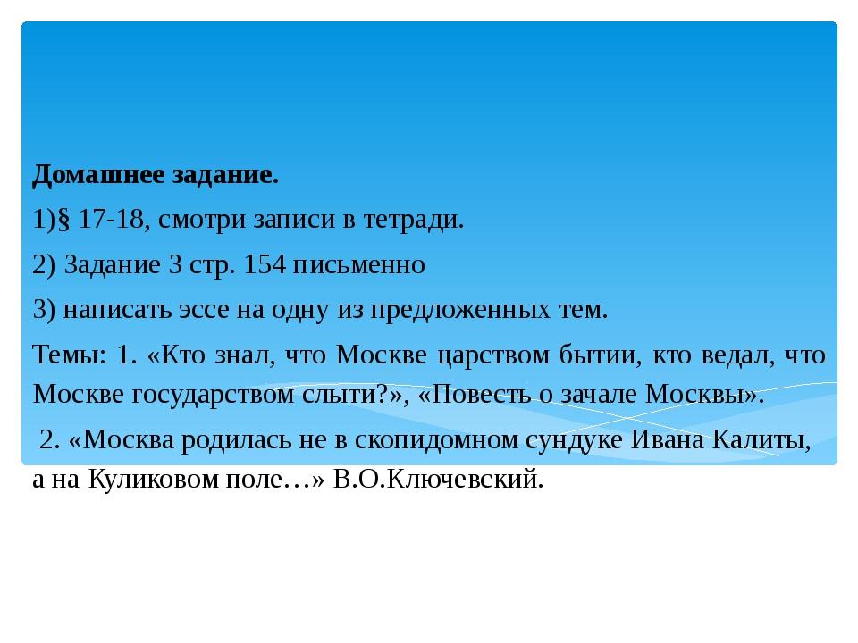 Домашнее задание. 1)§ 17-18, смотри записи в тетради. 2) Задание 3 стр. 154...