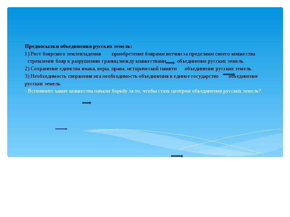 Предпосылки объединения русских земель: 1) Рост боярского землевладения приоб...