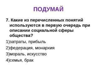 ПОДУМАЙ 7. Какие из перечисленных понятий используются в первую очередь при о
