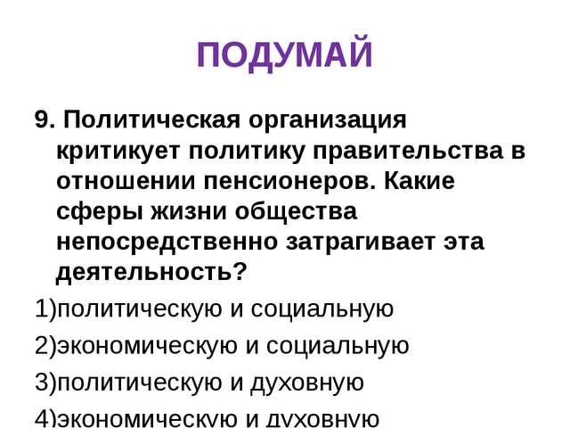 ПОДУМАЙ 9. Политическая организация критикует политику правительства в отноше...
