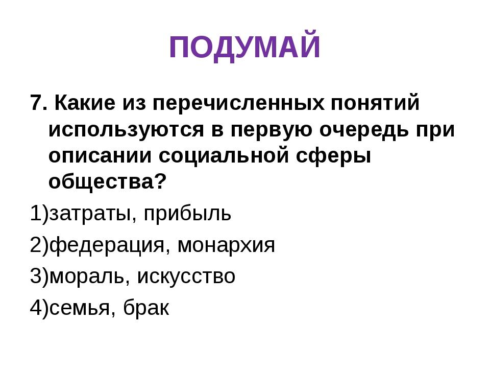 ПОДУМАЙ 7. Какие из перечисленных понятий используются в первую очередь при о...