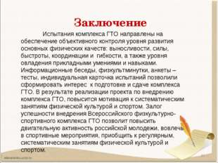 Заключение * Испытания комплекса ГТО направлены на обеспечение объективного