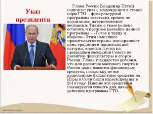 Указ президента  Глава России Владимир Путин подписал указ о возрождении в с