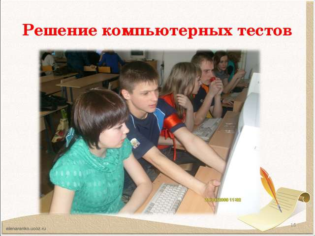 Решение компьютерных тестов *