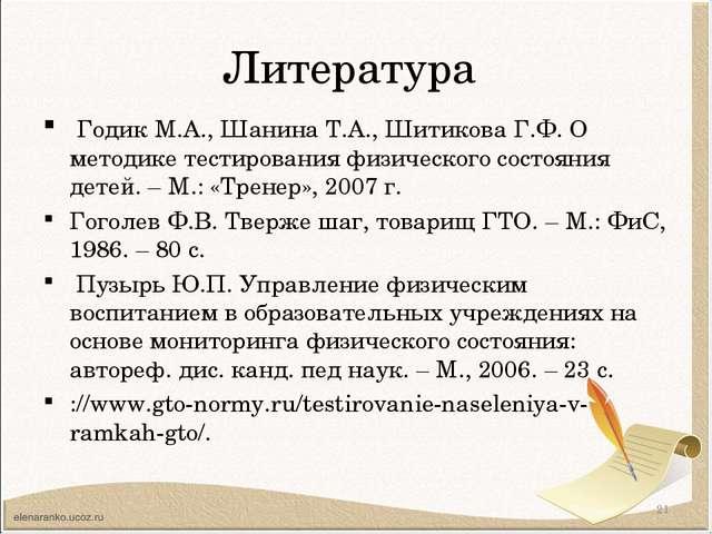 Литература Годик М.А., Шанина Т.А., Шитикова Г.Ф. О методике тестирования физ...