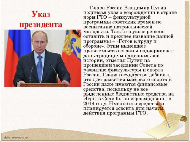 Указ президента  Глава России Владимир Путин подписал указ о возрождении в с...