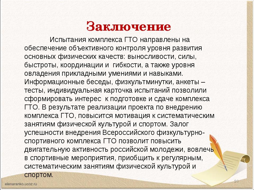 Заключение * Испытания комплекса ГТО направлены на обеспечение объективного...