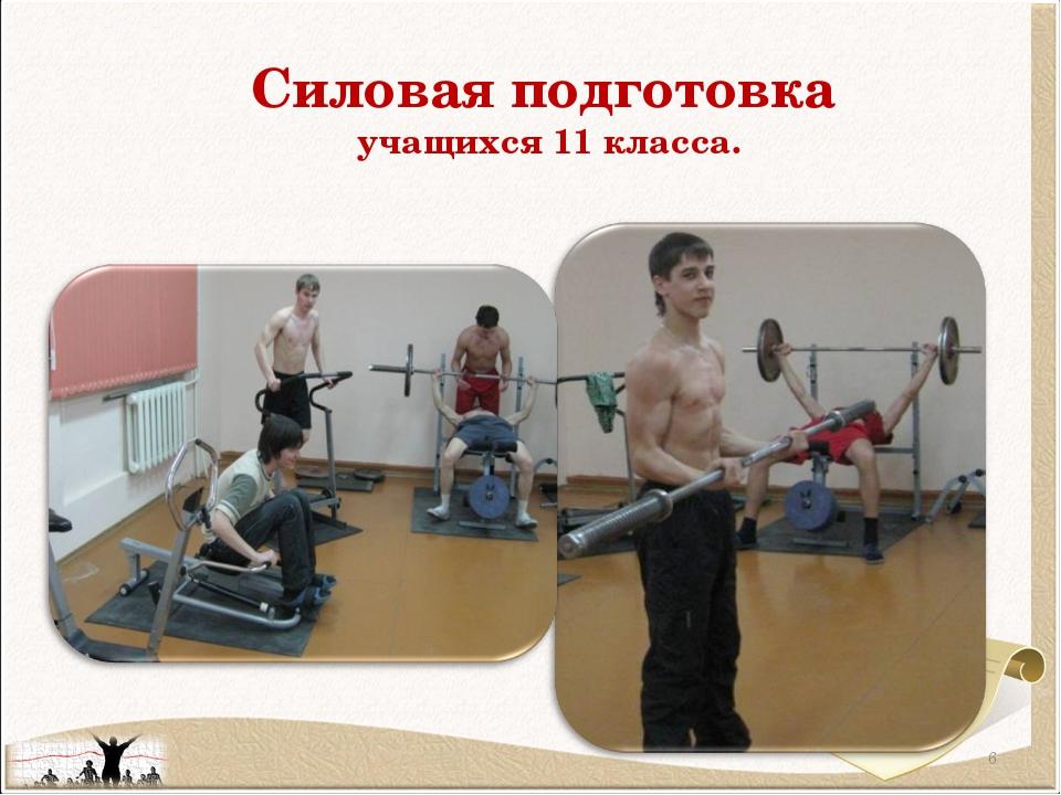 Силовая подготовка учащихся 11 класса. *